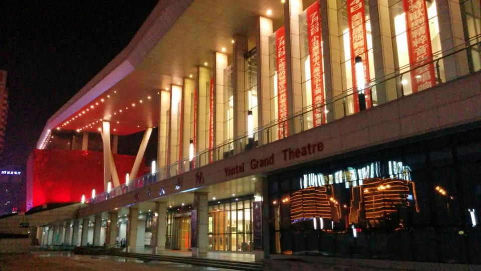 Front Entrance To Theatre in Yantai