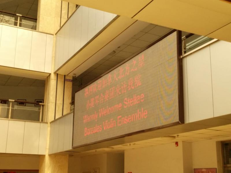 Welcome Sign Shenyang Music School