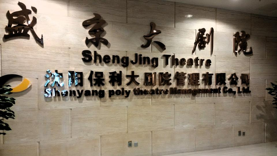 Sign at backstage entrance to ShengJing Theatre in Shenyang